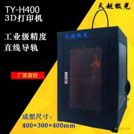 3d打印机工业 3d打印机 高精密3d打印机 3d打印机