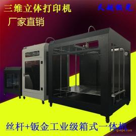 3d打印机 3d打印机厂家 高精度工业3d打印机