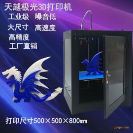 3d打印机工业 3d打印机金属 3d打印机 3d打印机厂家