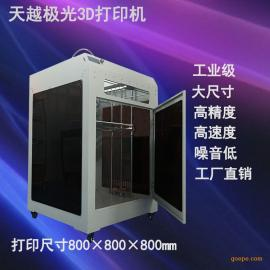 3d打印机工业 3d打印机金属 3d打印机 厂商直销