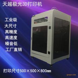 3d打印机 3d打印机热床 高精度工业3d打印机