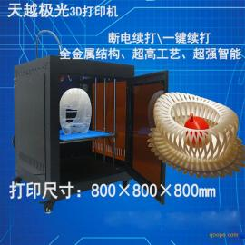 3d打印机 3d打印机厂家 工业级3d打印机