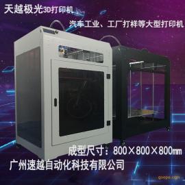 3d打印机厂家 3d打印机 工业级3d打印机