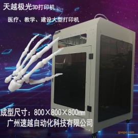 3d打印机 工业 3d打印机 金属 三维打印机