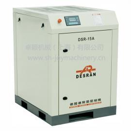 DSR-15A 螺杆式空气压缩机(风冷)