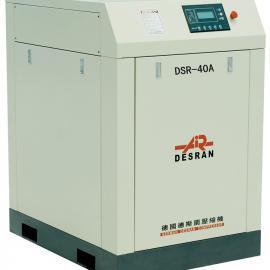DSR-40A 螺杆式空气压缩机(风冷)