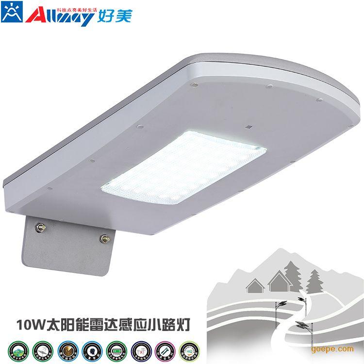 新农村建设10W一体化太阳能雷达感应LED路灯工厂赵