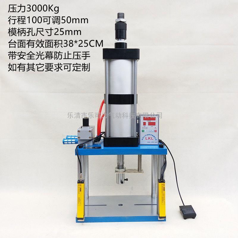 气动压力机|工装气压冲床|小型冲床3000公斤出力|压