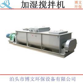 加湿搅拌卸料机 粉尘加湿混合机 除尘器灰斗加湿机 厂家定制