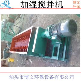 加湿搅拌机 粉尘加湿搅拌机 除尘器灰斗加湿机 厂家定制