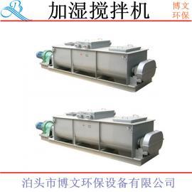 物料加湿搅拌机 粉尘加湿搅拌机 除尘器灰斗加湿卸料机 定制
