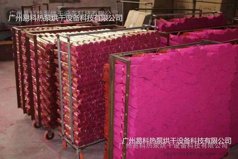广州易科佛香空气能烘干机不用再担心霉雨季节