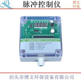 除尘喷吹控制器 脉冲控制仪 喷吹控制仪 博文直供控制器