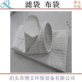 除尘布袋 厂家定制加工 除尘滤袋 常温滤袋 除尘器滤袋