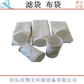 拒水防油 除尘布袋 除尘器滤袋 除尘器布袋 定制加工除尘滤袋