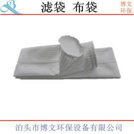 防静电 除尘布袋 除尘滤袋 除尘布袋 定制 加工 各种材质