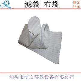 防静电 防水 布袋 清灰滤袋 清灰器布袋 定制好好 清灰布袋