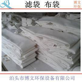 防静电 防水 布袋 除尘滤袋 除尘器布袋 除尘布袋