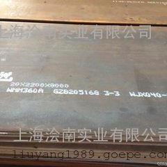 NM360/WNM360耐磨板 舞钢正品现货