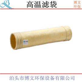 除尘器耐高温过滤袋 布袋 各种耐高温滤袋材质 定制加工