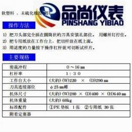 天津直销日本DUMBBELL橡胶裁断机SDL-200