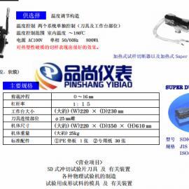 日本DUMBBELL薄膜裁片机 裁断机SDL-100裁刀架