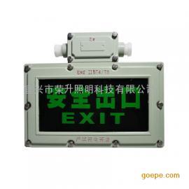 GCD805-BY防爆标志灯 疏散应急标志灯