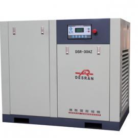 DSR-30AZ 螺杆式空气压缩机