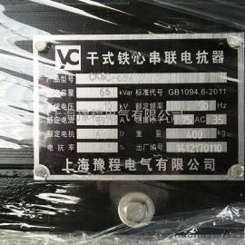 江苏高压电抗器