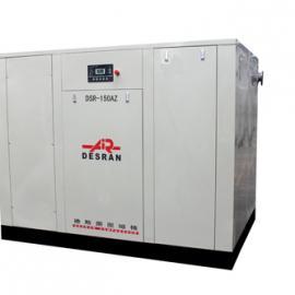 DSR-150A德斯兰 螺杆式空气压缩机