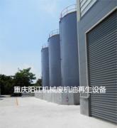 黑油废油机械油提炼再生基础油设备
