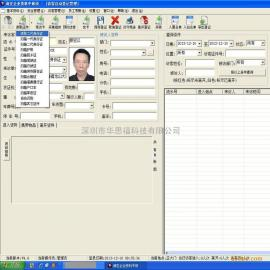 华思福智能访客登记系统报价
