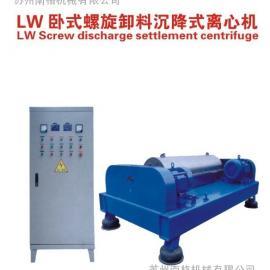 南格牌LW220小型生产工业沉降卧螺离心机污水处理机