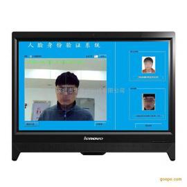 华思福身份证人脸识别系统