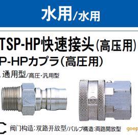 日东柔性拧转插塞TS-10PM日东空气接头现货
