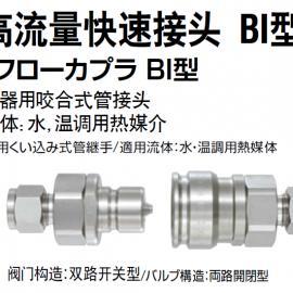 日东工器高压接头NITTO日东210-3S油压油管接头
