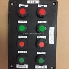 四钮两开关防爆防腐操作柱|BZC8050-A4D2G