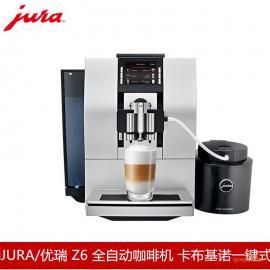 JURA/优瑞Z6全自动咖啡机