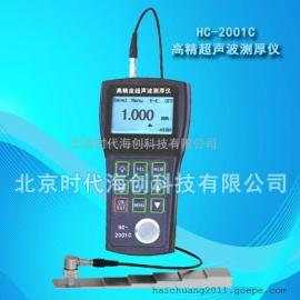 HC-2001C高精超声波测厚仪