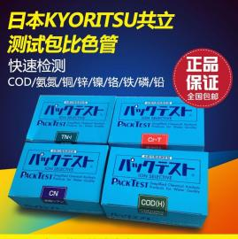 共立进口COD氨氮总磷铬铁镍锌氰化物快速测试包速测管