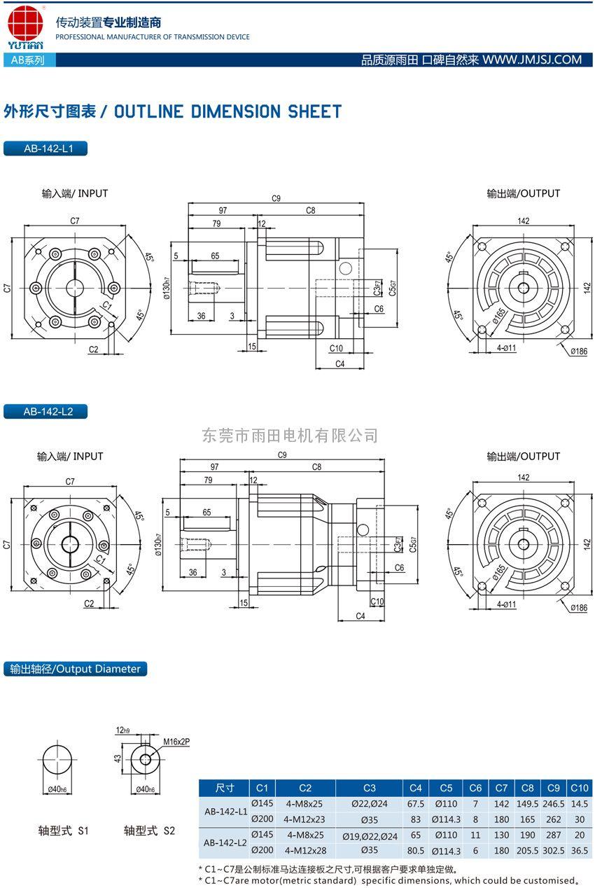 品牌:产骅   型号:ab142   名称:莱芜行星减速机   安装方式:任意图片
