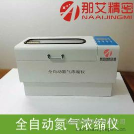 上海佐田品牌全自动氮气浓缩仪|全自动氮吹浓缩仪产品价格