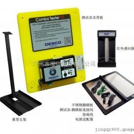 DESCO19278人体静电综合测试Tester X3技术参数