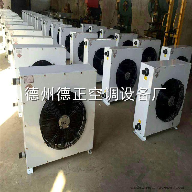 厂房车间专用热水暖风机 蒸汽暖风机 蒸汽热水暖风机