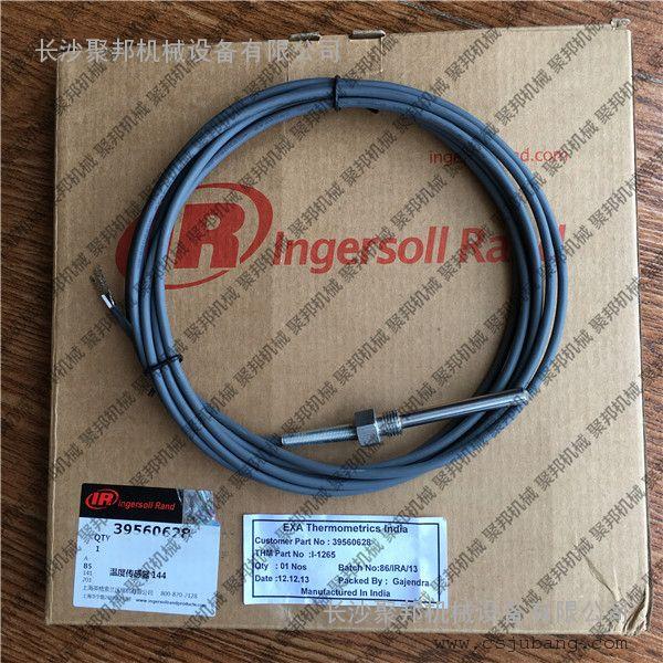 「实物拍摄」39560628英格索兰温度传感器_特价供应