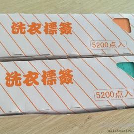 洗衣标签,干洗店标签纸,洗衣房标签纸