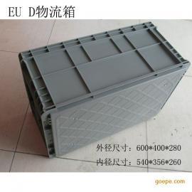 上海蓝色周转箱 QSUD塑料物流箱