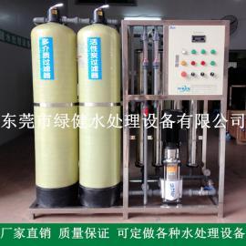 ro水处理系统