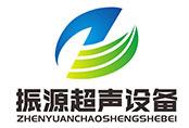 杭州振源超声设备有限公司