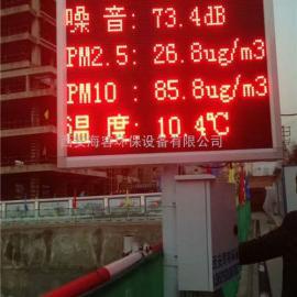 联网空气检测仪